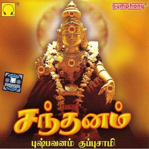 Pushpavanam kuppusamy ayyappan devotional songs free download.