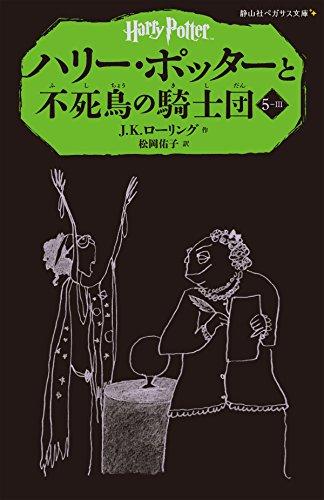 ハリー・ポッターと不死鳥の騎士団 5-3 (静山社ペガサス文庫)