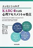 エッセンシャルズ KABC-IIによる心理アセスメントの要点