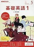 NHKラジオ 基礎英語1 2017年5月号 [雑誌] (NHKテキスト)