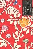 凛と咲く―草木言語花の彩時記