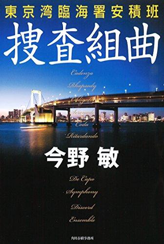 捜査組曲 東京湾臨海署安積班
