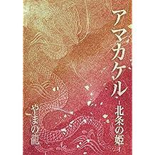 Amakakeru: princess of Hojo (Japanese Edition)