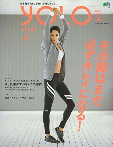 YOLO.style 2017年Vol.4 大きい表紙画像