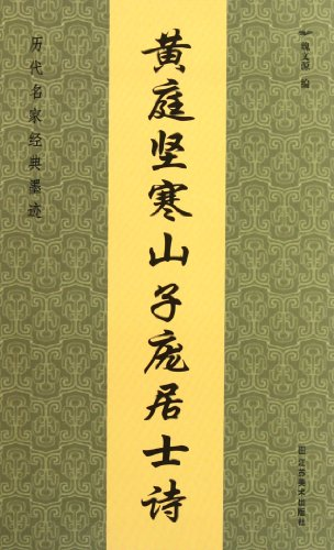 Huang Tingjian Calligraphy Han Shanzi Poetry - Classic Calligraphies of Past Dynasties (Chinese Edition)