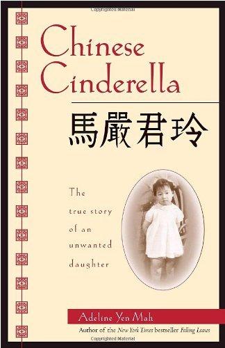 Chinese Cinderella By Mah Adeline Yen Ember 2010 Paperback
