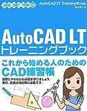 AutoCAD LT [Training Workbook 2006/2007/2008 support (2007) ISBN: 4881665944 [Japanese Import]