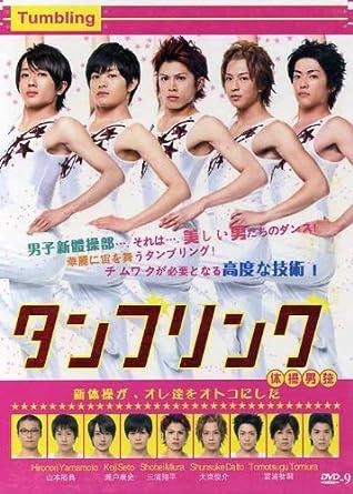 Amazon com: 2010 Japanese Drama : Tumbling w/ Eng Sub: Seto