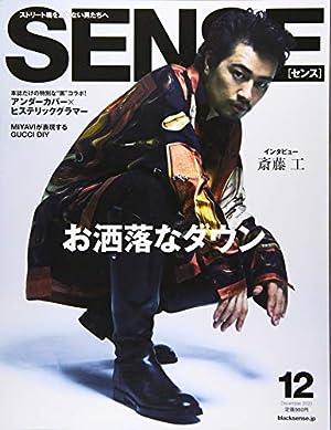 SENSE(センス) 2020年 12 月号 [雑誌]
