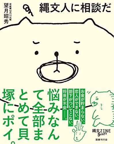 縄文人に相談だ (縄文ZINE Books)