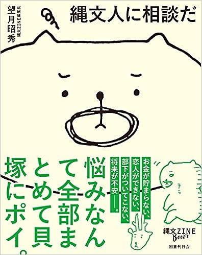 縄文人に相談だ (縄文ZINE Books) 単行本 - 2018/1/24 望月昭秀 (著)