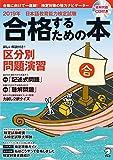 2019年 日本語教育能力検定試験 合格するための本 (アルク地球人ムック)