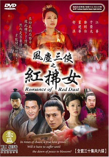 Romance of the Red Dust: Compelete Series by Tai Seng Entertainment