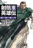 射ちょう英雄伝 9 (トクマコミックス)