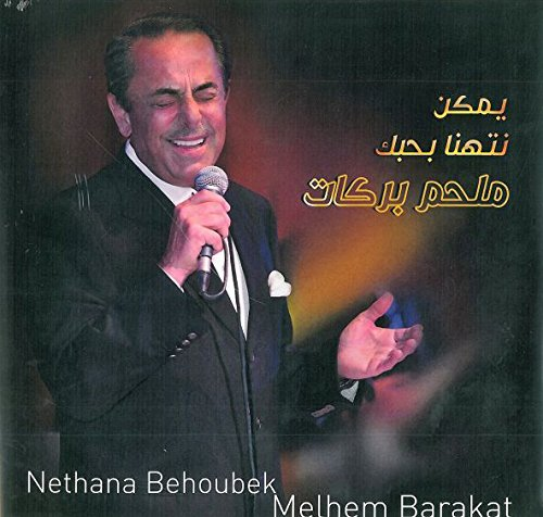 Melhem Barakat & Nethana Behou