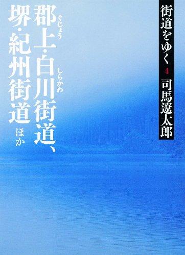 街道をゆく 4 郡上・白川街道、堺・紀州街道ほか (朝日文庫)