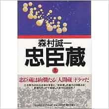 Seiichi Morimura salary