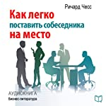 Winner in Talking: How to Put Your Conversation Partner In Place [Russian Edition] | Richard Chess