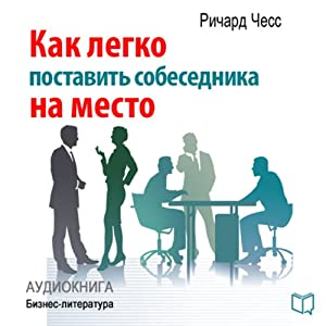 Winner in Talking: How to Put Your Conversation Partner In Place [Russian Edition] Audiobook