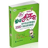 单词过目不忘——初中生必须掌握的2000个核心英语单词(爆笑彩图版)
