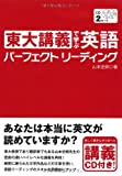 Perfect English reading to learn a CD with Tokyo University lecture (2010) ISBN: 4887245025 [Japanese Import]