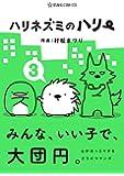 ハリネズミのハリー(3) (星海社COMICS)