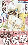砂漠のハレム 10巻 小冊子付き特装版 (花とゆめコミックス)