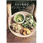 きれいになる「ゆるマクロビ」 玄米と野菜のワンプレートごはん