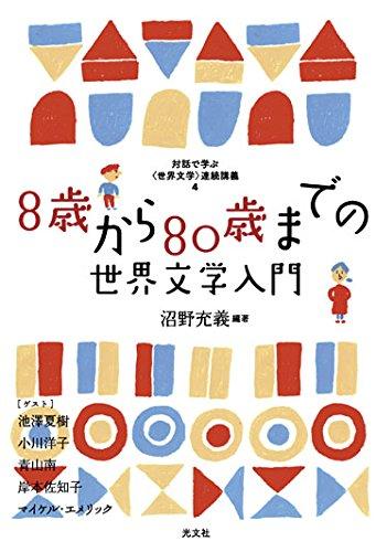 8歳から80歳までの世界文学入門