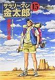 Salaryman Kintaro 15 (Shueisha Bunko) (2005) ISBN: 4086182815 [Japanese Import]