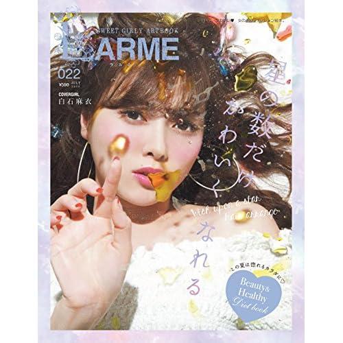 LARME 2016年7月号 表紙画像