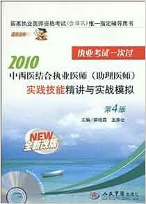 integrative medicine 4th edition pdf