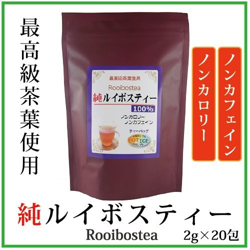 [10 pieces] Pure Rooibos 2gX20 follicles by Incense paradise tea