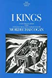 I Kings (Anchor Bible Commentaries) (The Anchor Yale Bible Commentaries)