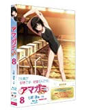 Amagami SS 8. Ai Nanasaki Part 2 [Limited Edition] [Blu-ray]