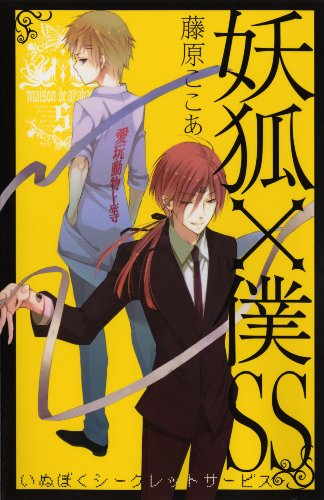 Youko x Boku SS (Inu Boku Secret Service) [In Japanese] [Japanese Edition] Vol.5