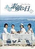 [DVD]ある素敵な日 DVD-BOXI