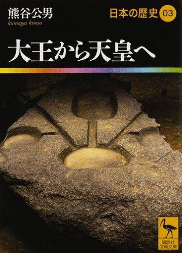 大王から天皇へ 日本の歴史03 (講談社学術文庫)