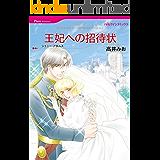 王妃への招待状 (ハーレクインコミックス)