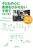 Kodomo no kokoro ni kaze o hikasenai kosodate : 7nan 2jo ikka 11nin no daikazoku ishida sanchi.