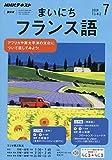 NHKラジオまいにちフランス語 2019年 07 月号 [雑誌]