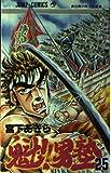 Sakigake! Otokojuku 25 (Jump Comics) (1990) ISBN: 4088526473 [Japanese Import]