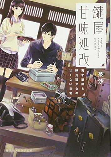 Kagiya kanmidokoro aratame : Tensai kagishi to noraneko shojo no amaku nai nichijo.