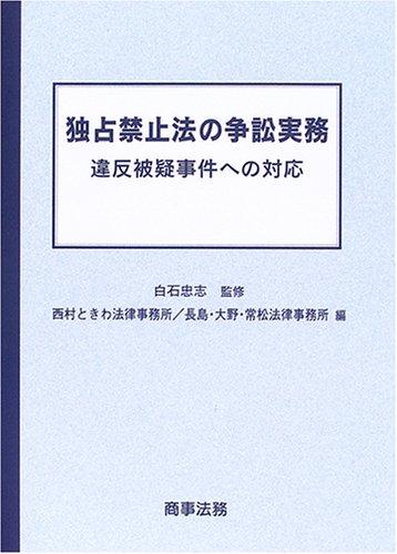 Dokusen kinshihō no sōshō jitsumu : ihan higi jiken eno taiō. PDF