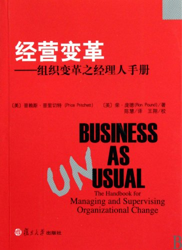 human resource management and practice (Brilliant Fudan·economics) (Chinese Edition)