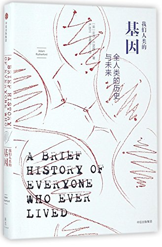 A Brief History of Everyone Who Ever Lived (Chinese Edition)