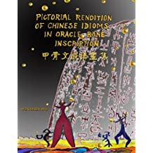 Pictorial Rendition of Chinese Idioms in Oracle Bone Inscription (Bilingual Edition of English and Chinese) (Chinese Edition)
