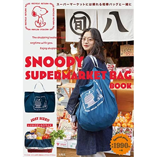 SNOOPY SUPERMARKET BAG BOOK 画像