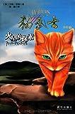 猫武士外传之1:火星的探索