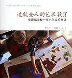 Malen Und Zeichnen 1. Bis 8. Schuljahr (Chinese Edition)